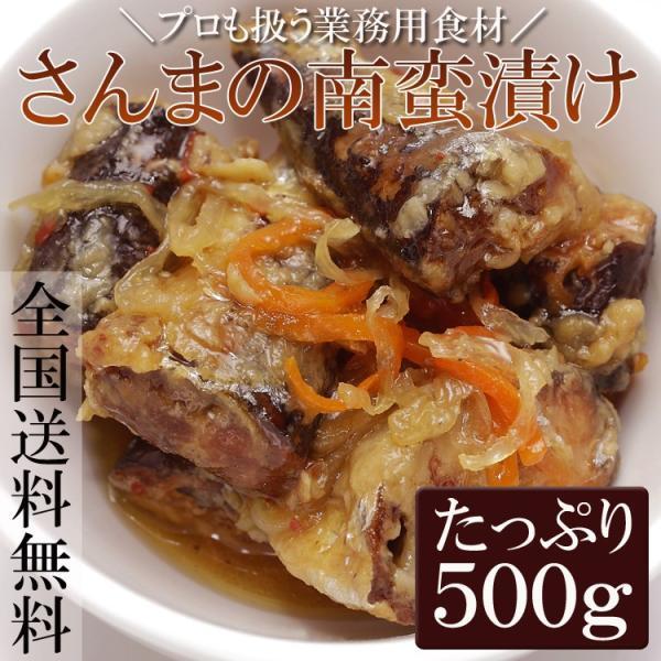 ご飯のお供 さんま南蛮漬 さんま 秋刀魚 おかず 惣菜 ヘルシー 業務用 調理不要 500g 送料無料 メール便 セール