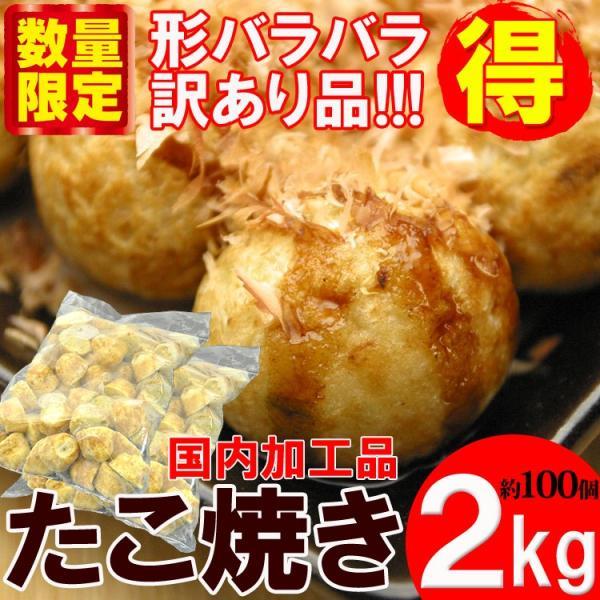 たこ焼き 訳あり 国内加工品 タコヤキ 蛸 おやつ ふわふわ パーティー 業務用 たっぷり2kg 約100個入 送料無料 セール|siasunet