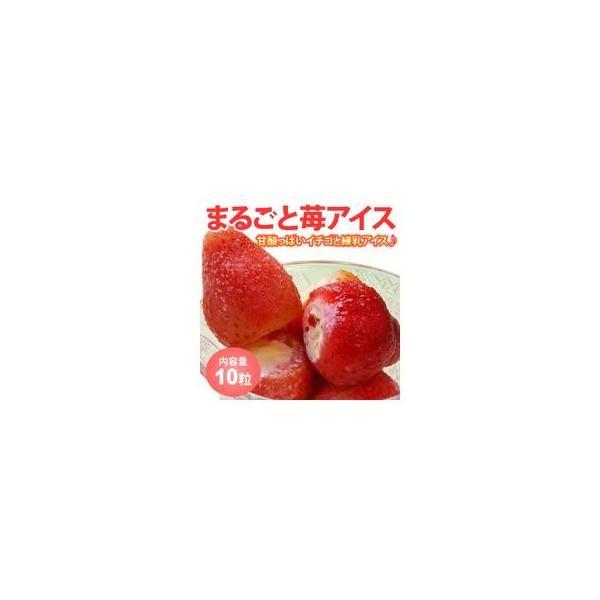送料無料 まるごと苺アイス(10粒)