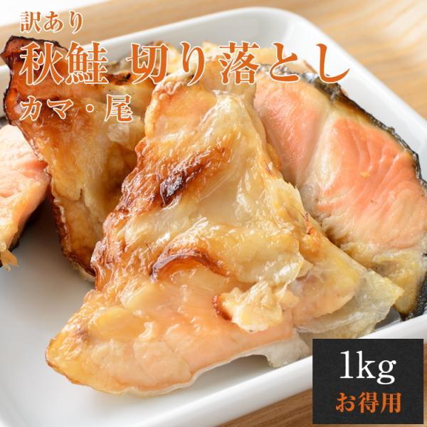 秋鮭 訳あり カマ 尾 切り落とし 業務用 サケ 塩鮭 かま お弁当 おかず おにぎりの具 1kg 送料無料 セール
