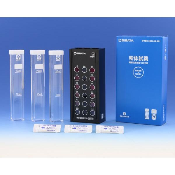 残留塩素測定器DPD法 樹脂板本体仕様 試薬付|sibata|02