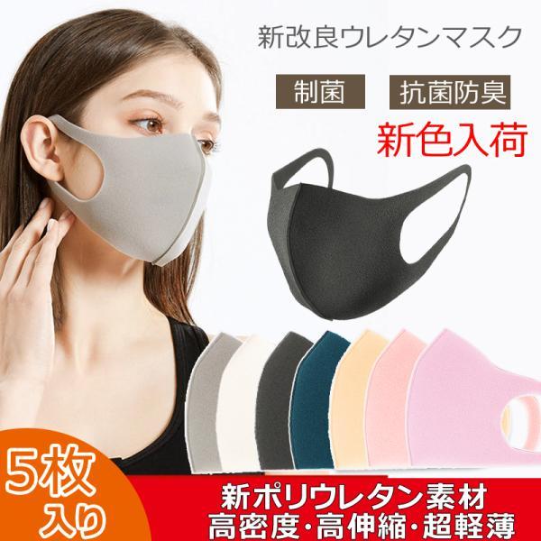 マスク 5枚セット ウレタンマスク 新色 男女兼用 秋冬用 ピッタマスク 暖かいマスク耳が痛くならない 潤いマスク3D 立体 おしゃれマスク 男性用 冬マスクの画像