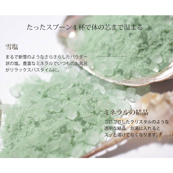 雪塩と海藻エキス配合入浴剤 イルコルポ ミネラルバスパウダー お試しセット6包セット メール便|sibody-official|02