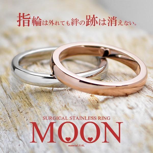 指輪 ステンレス リング レディース ペアリングに MOON|side7