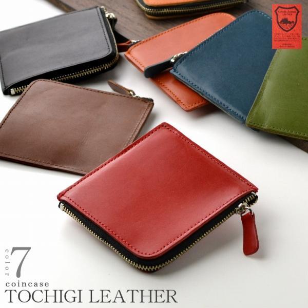 ミニウォレット栃木レザーメンズレディース本革LジップL字ファスナー小さい財布薄型薄い財布ミニ財布
