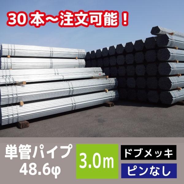 単管パイプ 3.0m 48.6φピンなし ドブメッキ 足場 鉄パイプ 厚さ2.4mm SKT500|sign-us