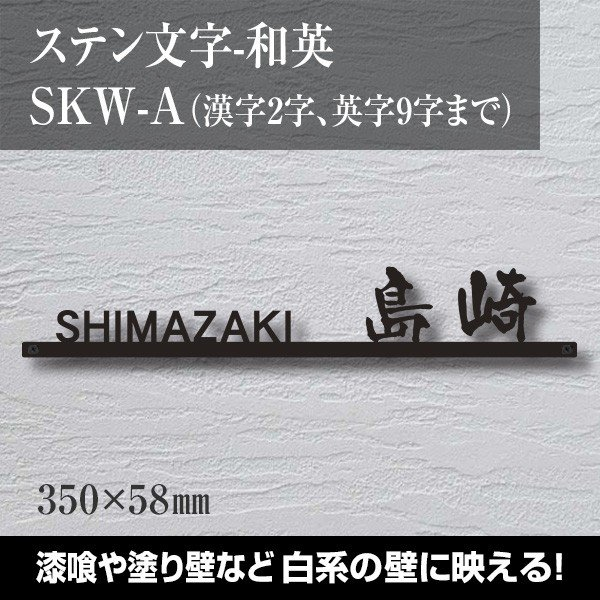 SKW-A-2B