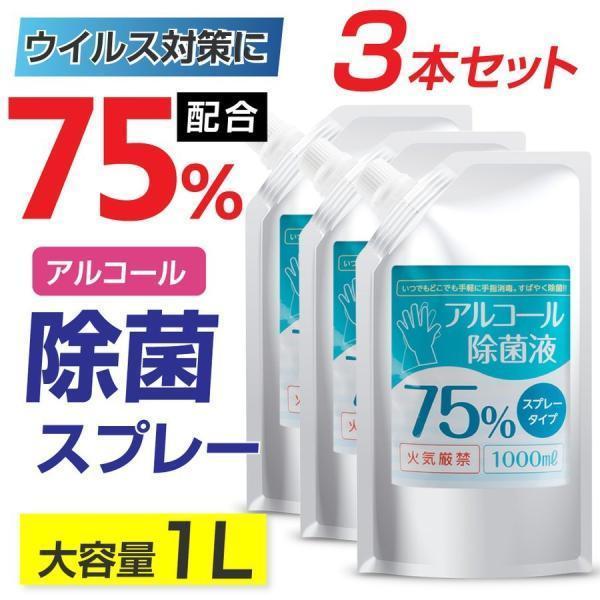 お得な3本セット アルコール 消毒液 アルコール消毒 除菌スプレー 詰替え用 大容量 1000ml エタノール75% スプレー 除菌 抗菌 防臭 消臭 hd-1000ml-3set