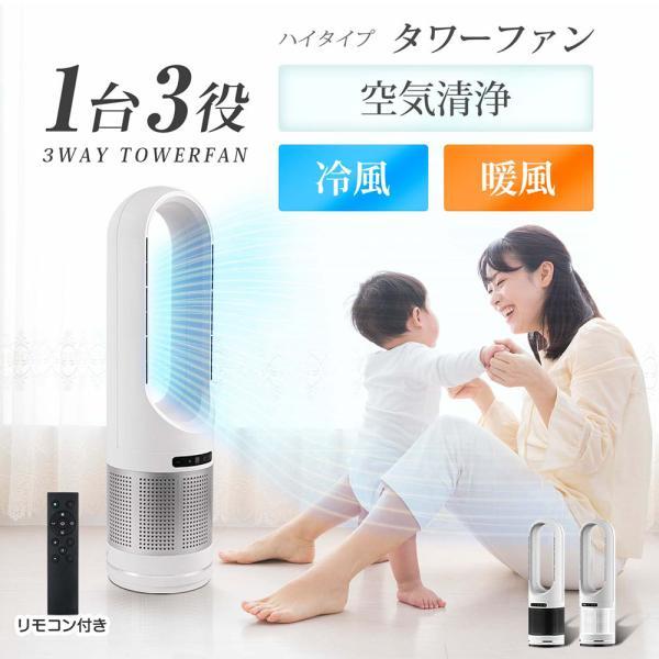 |【2021年新商品】冷暖タイプ タワーファン 空気清浄機 8段階風量調節 リビングファン 扇風機 …