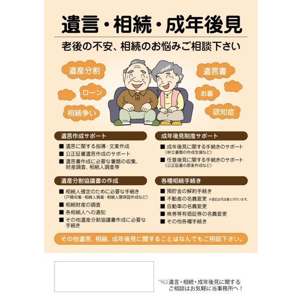 遺言・相続・成年後見業務PRチラシ【100枚・事務所名入れなし】|sigyo-tools-shop