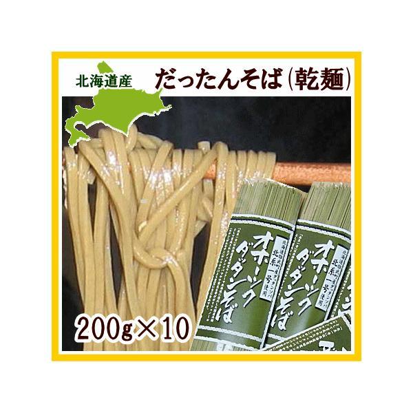だったんそば(乾麺 200g)×10束 北海道産 韃靼ソバ