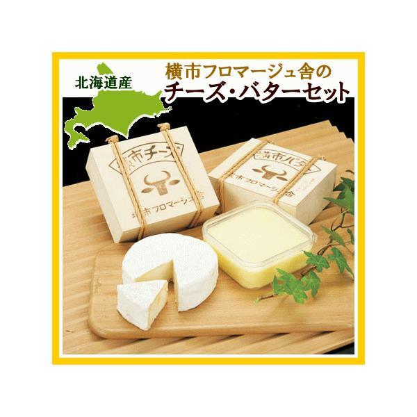 横市フロマージュ舎 バター・チーズ セット  北海道産 生産元直送