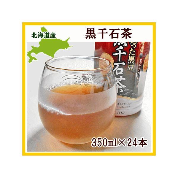 黒千石大豆茶 ペットボトル (350ml) 24本入 北海道産