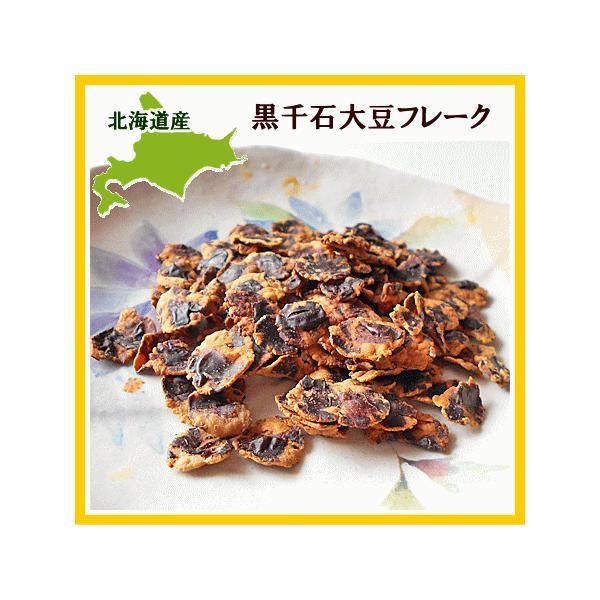 黒千石大豆フレーク(100g)×1個 北海道産