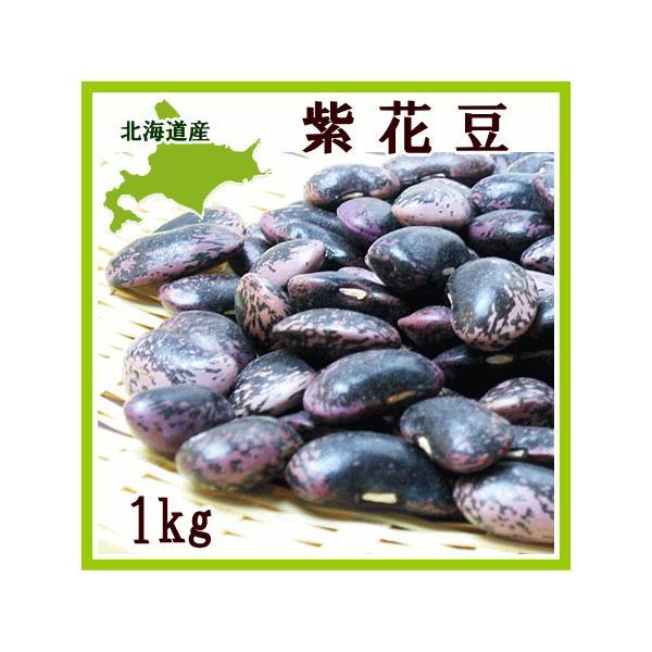 紫花豆 1kg 北海道産 はなまめ