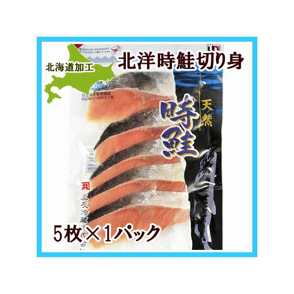 時鮭切り身5枚 (300g) 北海道根室産 甘塩とき鮭