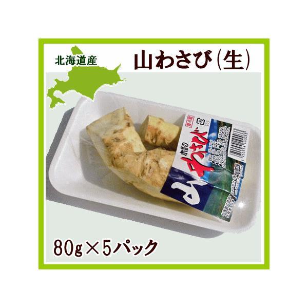 山わさび(生 80g)×5個 北海道産 山ワサビ (西洋わさび)