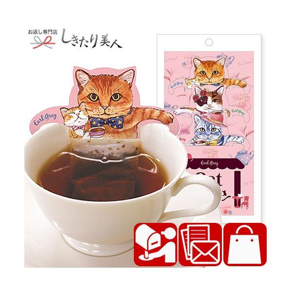 敬老会 プレゼント お返し 紅茶 ティーバッグ おしゃれ キャットカフェ アールグレイ 23391