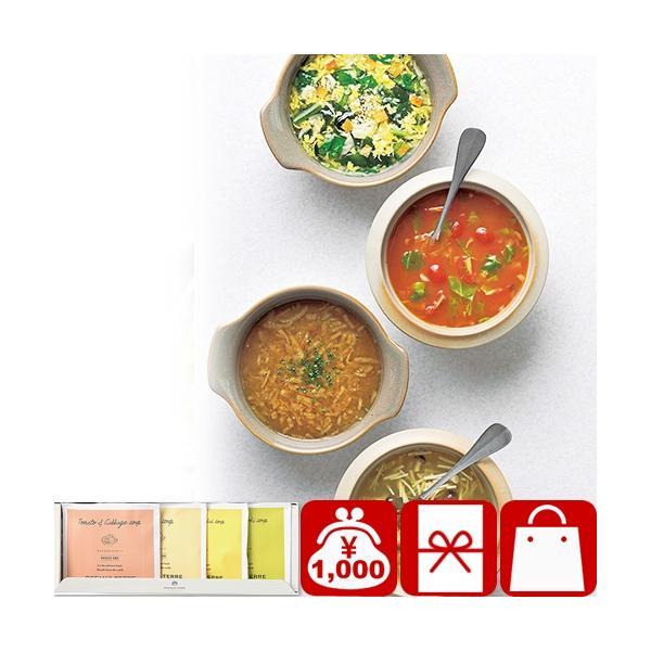 敬老の日 プレゼント 内祝い フリーズドライ野菜スープセットA(A272)