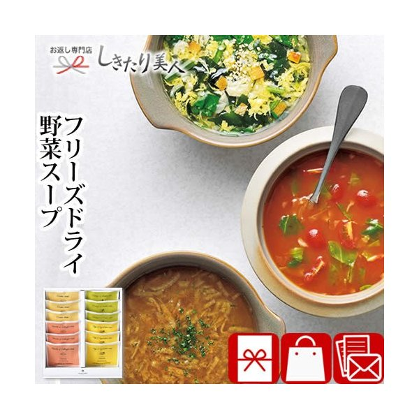 敬老の日 プレゼント 結婚祝い フリーズドライ野菜スープセットC(A274)