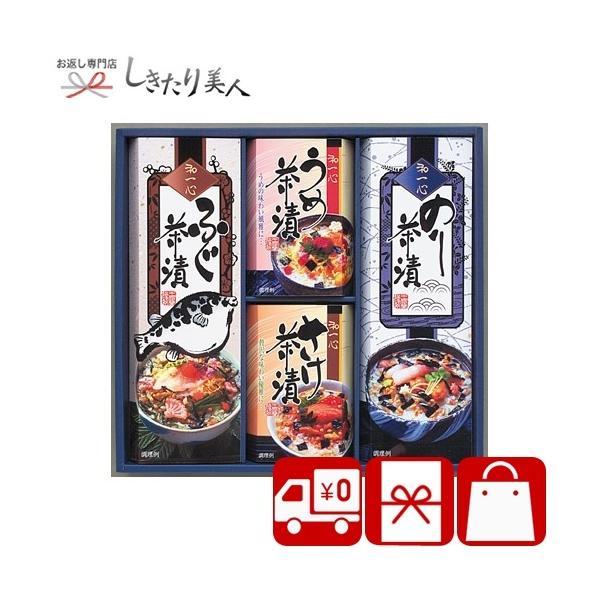 敬老の日 プレゼント 開店祝い 送料無料 和一心 お茶漬けセット(W24-09)