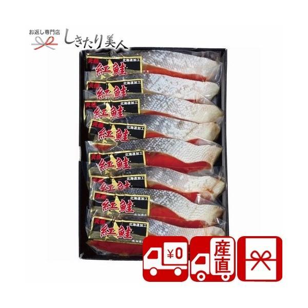 中元 送料無料 産地直送 ギフト  魚 下関唐戸市場・林商店 鮭の王様・紅鮭切身(V6042380T)