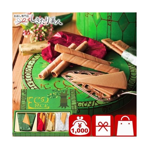 敬老の日 プレゼント プチギフト 1000円 本高砂屋 エコルセ(C2221550)