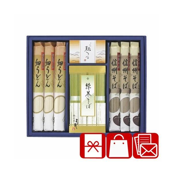 敬老の日 プレゼント 法要引き物 よし井 信州そば・細うどんセット(B6090556)