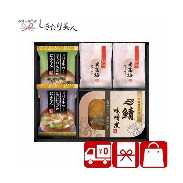 敬老の日 プレゼント 新居祝いお返し 送料無料 三陸産煮魚&おみそ汁・梅干しセット(W20-01)