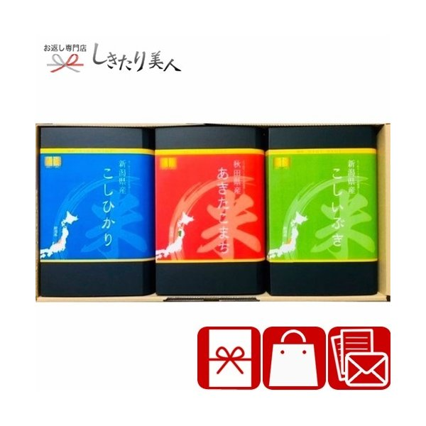 お歳暮 早割 引越し挨拶品 越後NIGINIGI ブランド米食べくらべギフトセット(B6111608)