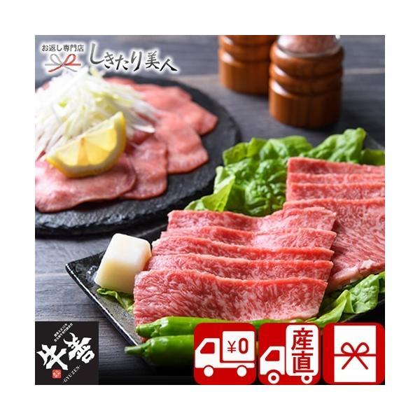 お歳暮 早割 お見舞い返し 送料無料 産地直送 大阪福島『焼肉 牛善』焼肉セット 特製タレ付 PA-SH20-027