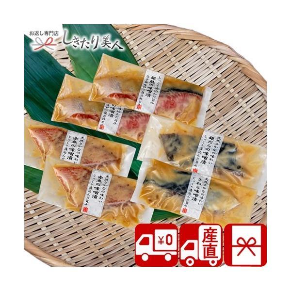 お中元 結婚内祝い 送料無料 産地直送 京味噌漬け魚セット(PFD-001)