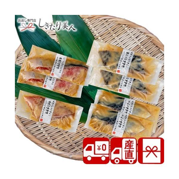 お中元 お祝い 送料無料 産地直送 京味噌漬け魚セット(PFD-002)