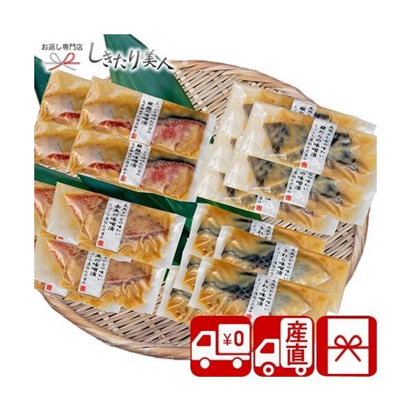 お中元 開店祝い 送料無料 産地直送 京味噌漬け魚セット(PFD-005)