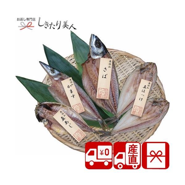 お中元 出産内祝い 送料無料 産地直送 五島灘の塩 国産無添加干物 詰合せ(PFHI-006)