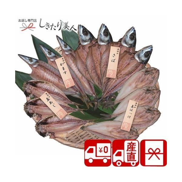 お中元 お祝い 送料無料 産地直送 五島灘の塩 国産無添加干物 詰合せ(PFHI-009)