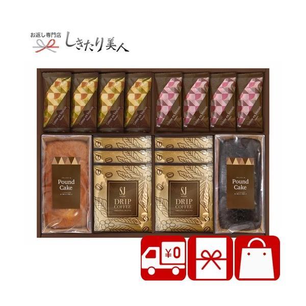 敬老の日 プレゼント 送料無料 パウンドケーキ&コーヒー・洋菓子セット(W17-09)