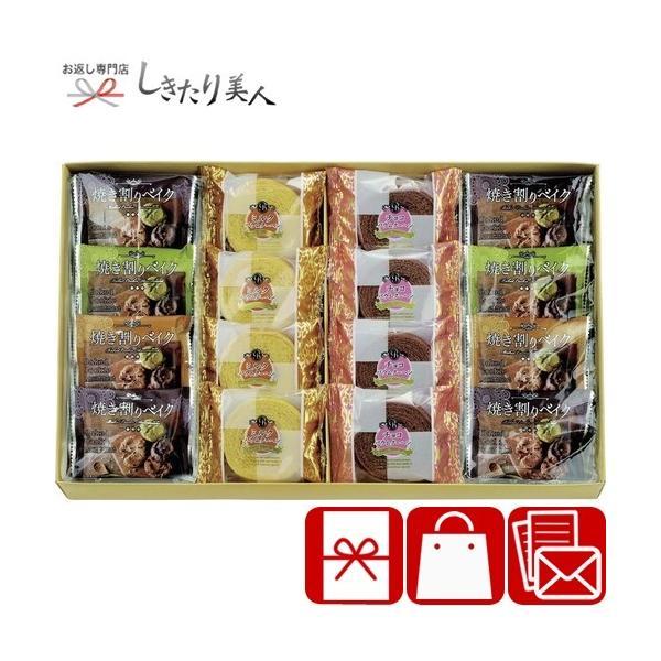 敬老の日 プレゼント お盆 お供え お菓子 鈴屋総本店アソートケーキ(B6054605)
