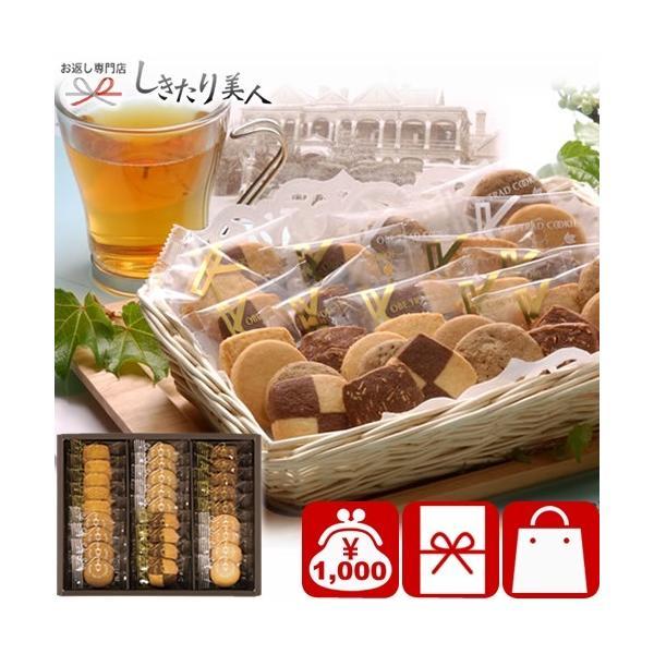 敬老の日 早割 プレゼント お返し プチギフト 1000円 神戸浪漫 神戸トラッドクッキー(C2230555)