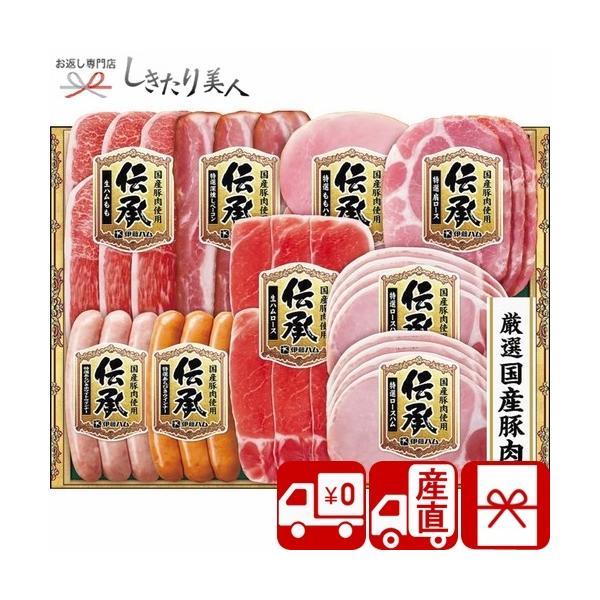 お中元 送料無料 産地直送 贈り物 肉 伊藤ハム 伝承 ギフト(V6032278T)