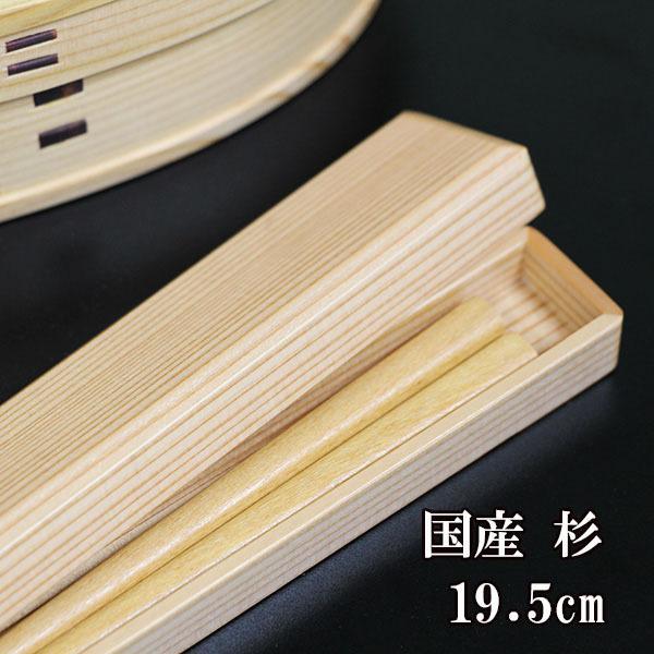 箸 箸箱 セット 国産杉 小 携帯箸 マイ箸 弁当箱 箸ケース お箸 日本製 箸19.5cm|sikkiya