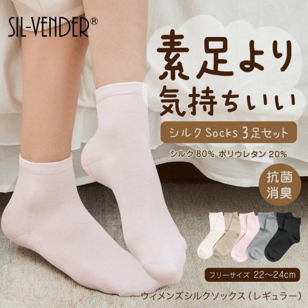 靴下シルクソックス3足セットレディース22-24cmメール便冷え取り防臭消臭抗菌敏感肌温活防寒冷え対策蒸れない