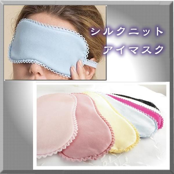 天然シルク 目の保護と安眠に 肌触りの良いニットシルクアイマスク|silk-health