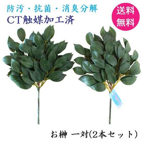 榊 造花 お榊 オサカキ 小 一対 神棚 ミニ CT触媒|silkflower
