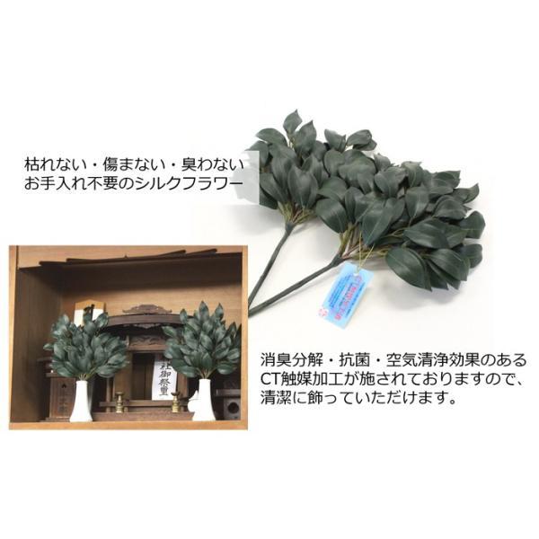 榊 造花 お榊 オサカキ 小 一対 神棚 ミニ CT触媒|silkflower|03