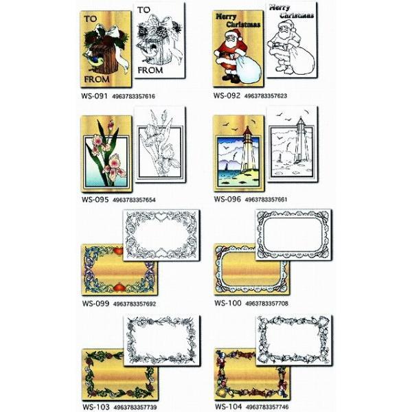 ARTE ウッドスタンプ 60×85mm メーカー直送代引不可 時間帯指定不可 ギフトカード スクラップブッキング デコレーション 年賀状 クリスマスカ