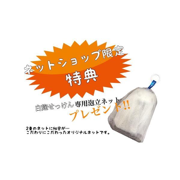 無添加せっけん 白麹せっけん|silkueen-honest|12
