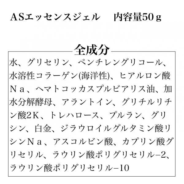アスタキサンチン AS エッセンス ジェル|silkueen-honest|02