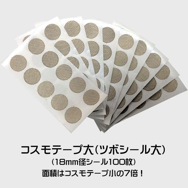 シルクジャパン コスモテープ 大|silkygloss