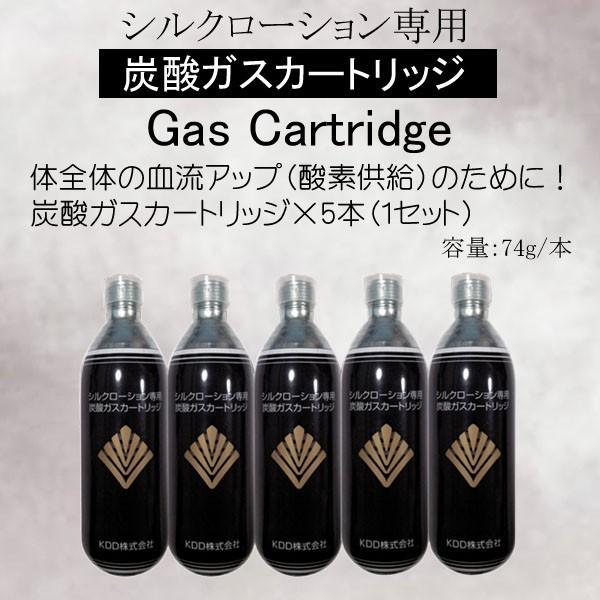 シルクジャパン 炭酸ミスト用 ガスカートリッジ(5本セット)|silkygloss